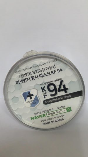 N95 Face Mask Cover